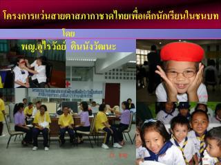 โครงการแว่นสายตาสภากาชาดไทยเพื่อเด็กนักเรียนในชนบท