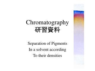 Chromatography 研習資料