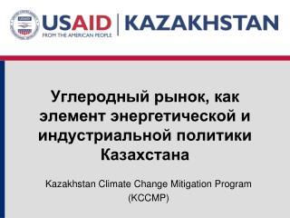 Углеродный рынок, как элемент энергетической и индустриальной политики Казахстана