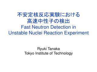 不安定核反応実験における 高速中性子の検出 Fast Neutron Detection in Unstable Nuclei Reaction Experiment