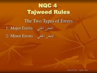 NQC 4  Tajweed Rules