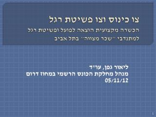 """צו כינוס וצו פשיטת רגל הכשרה מקצועית הוצאה לפועל ופשיטת רגל למתנדבי """"שכר מצווה"""" בתל אביב"""