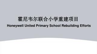 霍尼韦尔联合小学重建项目