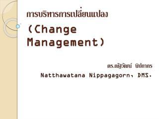 การบริหารการเปลี่ยนแปลง (Change Management)
