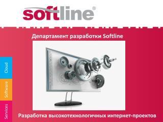 Департамент разработки  Softline