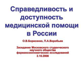 Справедливость и доступность медицинской помощи в России