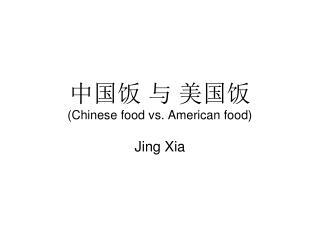 中国饭 与 美国饭  ( Chinese food vs. American food)