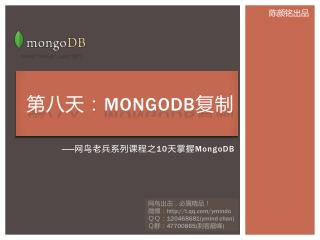 第 八 天: MongoDB 复制