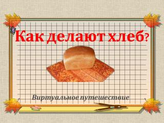Как делают хлеб?