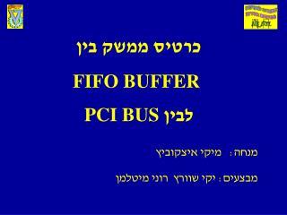 כרטיס  ממשק בין FIFO BUFFER  לבין PCI BUS