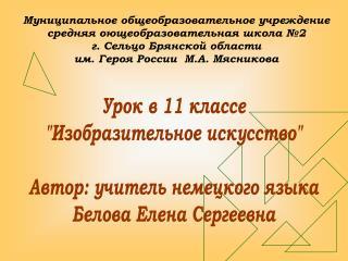 Муниципальное общеобразовательное учреждение средняя оющеобразовательная школа №2