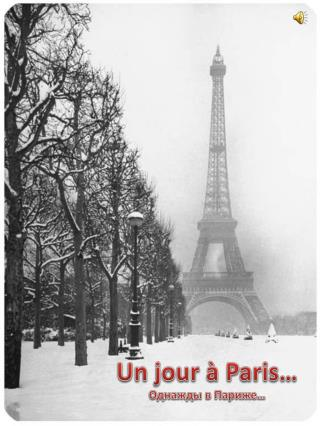 Un jour à Paris … Однажды в Париже…