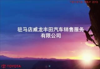 驻马店威龙丰田汽车销售服务 有限公司