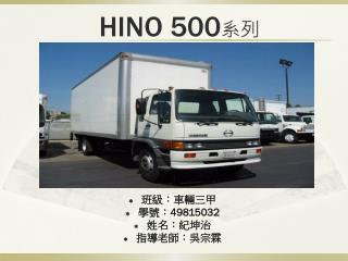 HINO 500 系列
