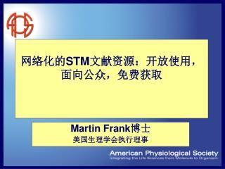 网络化的 STM 文献资源:开放使用,面向公众,免费获取