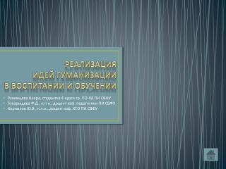 РЕАЛИЗАЦИЯ ИДЕЙ ГУМАНИЗАЦИИ В ВОСПИТАНИИ И ОБУЧЕНИИ