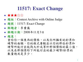 11517: Exact Change
