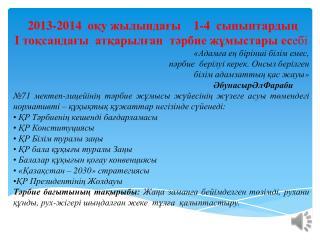 201 3 -201 4 оқу жылындағы  1-4  сыныптардың I  тоқсандағы  атқарылған  тәрбие жұмыстары ес ебі