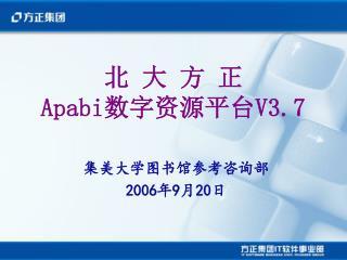 北 大 方 正 Apabi 数字资源平台 V3.7