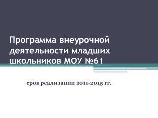 Программа внеурочной деятельности младших школьников МОУ №61