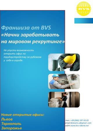 Франшиза от  BVS «Начни зарабатывать н а мировом  рекрутинге »