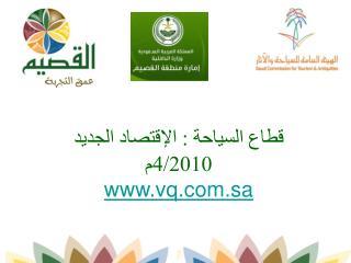 قطاع السياحة : الإقتصاد الجديد 4/2010م vq.sa