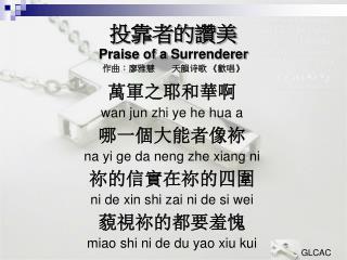 投靠者的讚美 Praise of a  Surrenderer