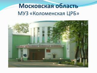 Московская область МУЗ «Коломенская ЦРБ»