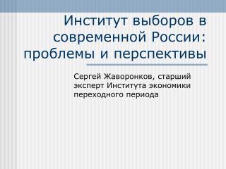 Институт выборов в современной России: проблемы и перспективы