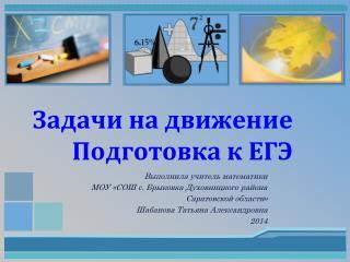 Задачи на движение Подготовка к ЕГЭ