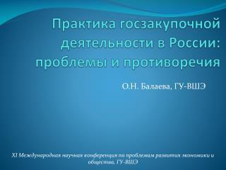 Практика  госзакупочной  деятельности в России: проблемы и противоречия
