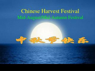 Chinese Harvest Festival Mid-August/Mid-Autumn Festival