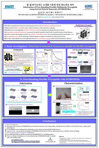 솔 - 젤 하이브리드 소재를 이용한 연성 광도파로 제작 Fabrication of Free Standing Flexible Multimode Waveguide