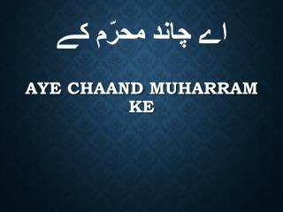 اے چاند محرّم  ک ے Aye  Chaand  Muharram  ke