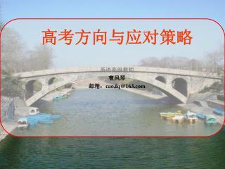 高考方向与应对策略 英语高级教师 曹凤琴 邮箱: cao.fq@163