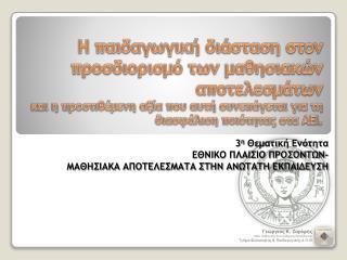 Γεώργιος Κ. Ζαρίφης Επίκ. Καθηγητής Συνεχιζόμενης Εκπαίδευσης