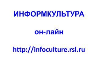 ИНФОРМКУЛЬТУРА  он-лайн infoculture.rsl.ru