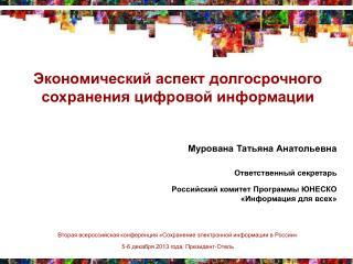 Экономический аспект долгосрочного сохранения цифровой информации Мурована Татьяна Анатольевна