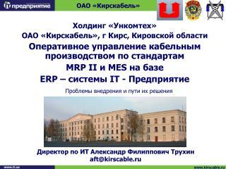 Холдинг «Ункомтех»  ОАО «Кирскабель», г Кирс ,  Кировской области