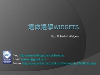 ???? Widgets