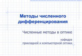Методы численного дифференцирования