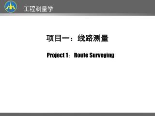 项目一:线路测量