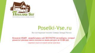 Poselki-Vse.ru