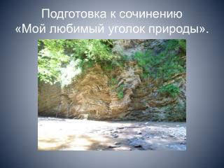 Подготовка к сочинению «Мой любимый уголок природы».