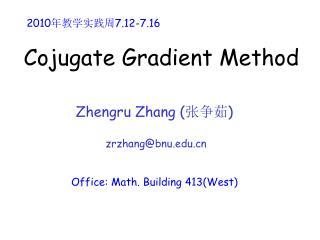 Cojugate Gradient Method