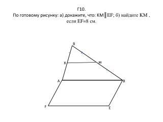 Г10. По готовому рисунку: а) докажите, что:  KM ║ EF ; б) найдите  KM  , если  EF=8  см.