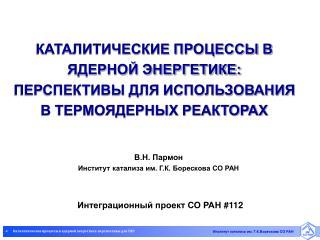 В.Н. Пармон Институт катализа им. Г.К. Борескова СО РАН