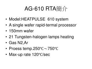 AG-610 RTA 簡介