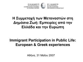Αθήνα, 31 Μαΐου 2007