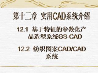 第十二章  实用 CAD 系统介绍